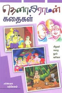 Thenaliraman Kadhaigal - தெனாலிராமன் கதைகள்