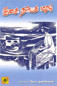 Tamil book Isai Nadaga Marabu