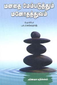 Manadhai Membaduththum Manothaththuvam - மனதை மேம்படுத்தும் மனோதத்துவம்