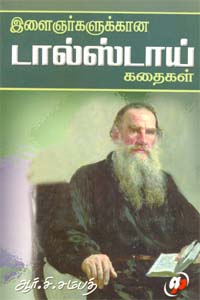 Tamil book Ilaignargalukaga Dolstoy Kathiagal