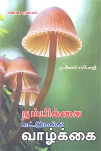 Nambikkai Mattumalla Vaazhkkai - நம்பிக்கை மட்டுமல்ல வாழ்க்கை