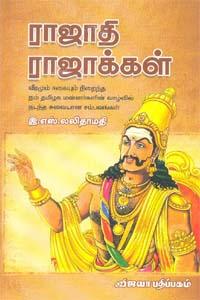 Rajaadhi Rajaakkal - ராஜாதி ராஜாக்கள்