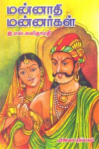 Mannaadhi Mannargal - மன்னாதி மன்னர்கள்