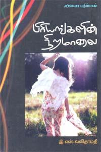 Piriyangalin Niramaalai - பிரியங்களின் நிறமாலை