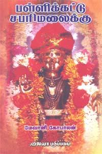 Pallikkattu Sabarimalaikku - பள்ளிக்கட்டு சபரிமலைக்கு