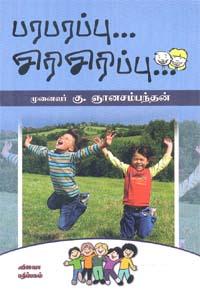 Tamil book பரபரப்பு சிரிசிரிப்பு