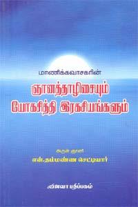 Manickavaasagarin Gnaana Thaazhisaiyum Yogasiddhi Ragasiyangalum - ஞானத்தாழிசையும் யோகசித்தி இரகசியங்களும்
