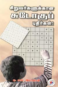 Tamil book Siruvargalukana Sudoku Puthirgal