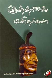 Kuthagai Manithargal - குத்தகை மனிதர்கள்