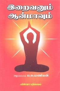 Iraivanum Aanmaavum - இறைவனும் ஆன்மாவும்