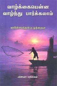 Vaazhkkaiyenna Vaazhndhu Paarkkalaam - வாழ்க்கையென்ன வாழ்ந்து பார்க்கலாம்
