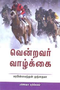 Vendravar Vaazhkkai - வென்றவர் வாழ்க்கை