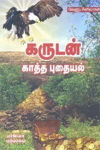 Garudan Kaaththa Pudhaiyal - கருடன் காத்த புதையல்