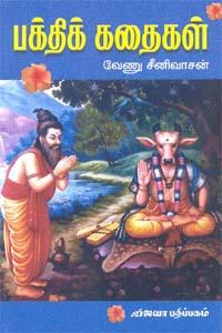 Bakthi Kadhaigal - பக்திக் கதைகள்