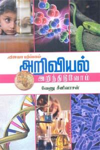 Ariviyal Arindhiduvom - அறிவியல் அறிந்திடுவோம்