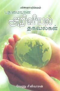 Pudhumaiyaana Ariviyal Thagavalgal - புதுமையான அறிவியல் தகவல்கள்