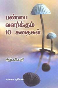 பண்பை வளர்க்கும் 10 கதைகள்