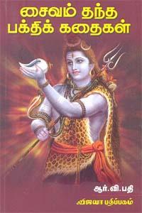Saivam Thandha Bakthikkadhaigal - சைவம் தந்த பக்திக் கதைகள்