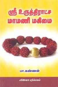 ஸ்ரீ உருத்திராட்ச மாமணி மகிமை