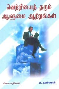 Vettriyai Tharum Aalumai Attralgal - வெற்றியைத் தரும் ஆளுமை ஆற்றல்கள்