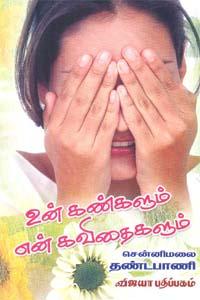 Tamil book Un Kangalum En Kavidhaigalum