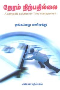Neram Nirpadhillai - நேரம் நிற்பதில்லை