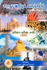 Pothu Arivu Kalanjiyam - பொது அறிவுக் களஞ்சியம்