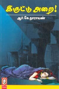 Iruttu Arai - இருட்டு அறை