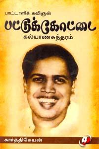 Tamil book Paatali Kavignan Pattukotai Kalyanasundaram