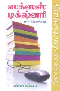Tamil book ஸக்ஸஸ் டிக்ஸ்னரி