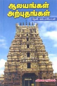 Tamil book ஆலயங்கள் அற்புதங்கள்