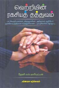 Tamil book வெற்றியின் ரகசியத் தத்துவம்