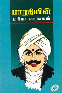 Bharathiyin Parimanangal - பாரதியின் பரிமாணங்கள்