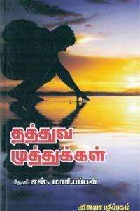 Tamil book தத்துவ முத்துக்கள்