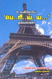 Tamil book உலகிலேயே பெரிய்ய தகவல்கள்