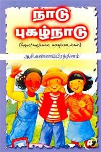 Naadu Pugalnaadu - நாடு புகழ்நாடு