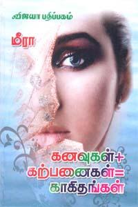 Kanavugal + Karpanaigal = Kaagidhangal - கனவுகள் + கற்பனைகள் = காகிதங்கள்