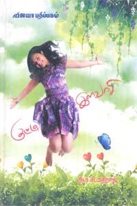 Kutti Ilavarasi - குட்டி இளவரசி
