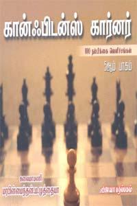 Confidence Corner - Part 5 - கான்ஃபிடன்ஸ் கார்னர் பாகம் 5