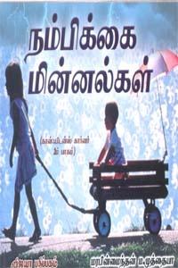 Confidence Corner - Part 2 - நம்பிக்கை மின்னல்கள் கான்ஃபிடன்ஸ் கார்னர் பாகம் 2