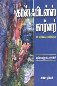 Confidence Corner - Part 1 - கான்ஃபிடன்ஸ் கார்னர் பாகம் 1