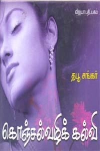 Tamil book Konjalvazhi Kalvi