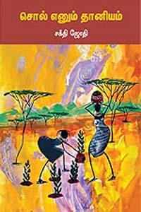 Sol Enum Thaniyam - சொல் எனும் தானியம்