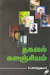 Thagaval Kalnjiyam - தகவல் களஞ்சியம்