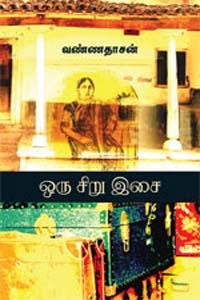 Tamil book Oru Siru Isai