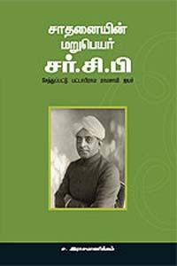 Sadhanayin Marupeyar Sir.C.B - சாதனையின் மறுபெயர் சர்.சி.பி