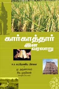 Karkaathar Ina Varalaru - கார்காத்தார் இன வரலாறு
