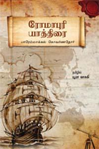 Romapori Yathirai - ரோமாபுரி யாத்திரை