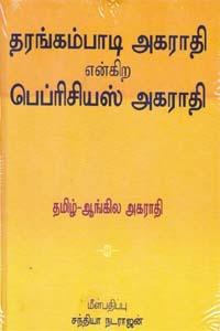 Tharangampati Agarathi Penrasiyashi Agarathi - தரங்கம்பாடி அகராதி என்கிற பெப்ரிசியஸ் அகராதி