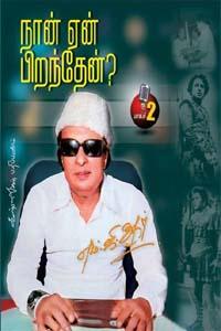 Tamil book Naan Yean Piranthen? (Part 2)